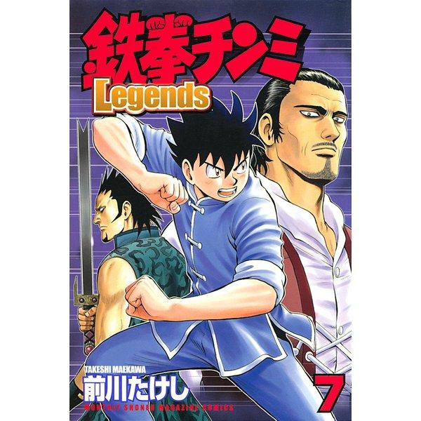 鉄拳チンミLegends 7(月刊マガジンコミックス) [電子書籍]