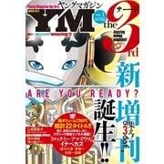 ヤングマガジン サード 2014年 Vol.1 (2014年9月5日発売)(講談社) [電子書籍]