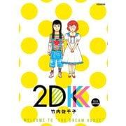 2DK2013WINTER(モーニングKC) [電子書籍]