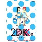 2DK2014SUMMER(講談社) [電子書籍]