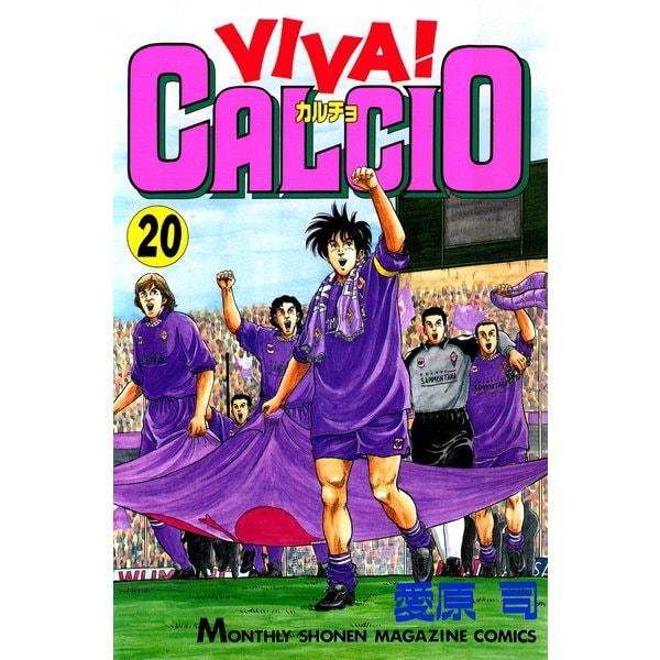 VIVA CALCIO 20(月刊マガジンコミックス) [電子書籍]