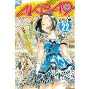 AKB49~恋愛禁止条例 22(少年マガジンコミックス) [電子書籍]