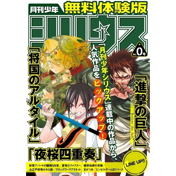 月刊少年シリウス 2015年0号(講談社) [電子書籍]