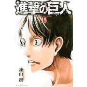 進撃の巨人 attack on titan(15)(講談社) [電子書籍]