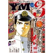 ヤングマガジン サード 2015年 Vol.2 (2015年1月6日発売)(講談社) [電子書籍]