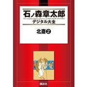 北斎(2)(講談社) [電子書籍]