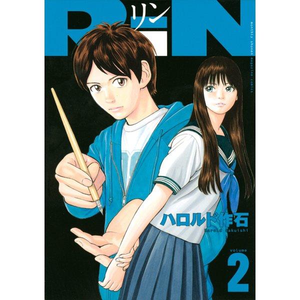 RiN 2(KCデラックス) [電子書籍]