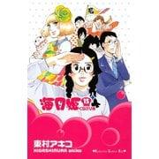海月姫 15(講談社コミックスキス) (講談社) [電子書籍]