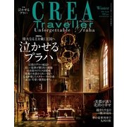 CREA Traveller 2014 Winter NO.36(文藝春秋) [電子書籍]