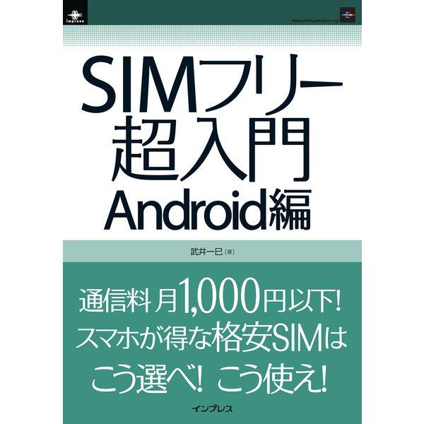 SIMフリー超入門 Android編(インプレス(NextPublishing)) [電子書籍]