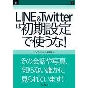 LINE&Twitterは初期設定で使うな!(インプレス(NextPublishing)) [電子書籍]