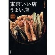 東京いい店うまい店〈2015-2016〉 (文藝春秋) [電子書籍]