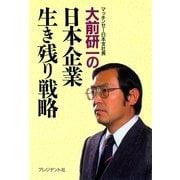 日本企業生き残り戦略(プレジデント社) [電子書籍]
