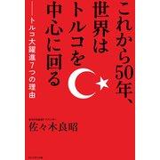 これから50年、世界はトルコを中心に回る トルコ大躍進7つの理由(プレジデント社) [電子書籍]