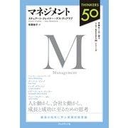 Thinkers50 マネジメント(プレジデント社) [電子書籍]