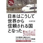 (親子で読めるジュニア版)日本はこうして世界から信頼される国となった(プレジデント社) [電子書籍]