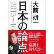 日本の論点2015~16(プレジデント社) [電子書籍]