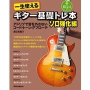 一生使えるギター基礎トレ本 ソロ強化編 アドリブで音を外さないコード・トーン・アプローチ(リットーミュージック) [電子書籍]