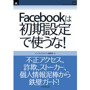 Facebookは初期設定で使うな!(インプレス(NextPublishing)) [電子書籍]