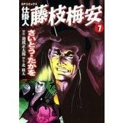 仕掛人藤枝梅安 7 (SPコミックス) [電子書籍]