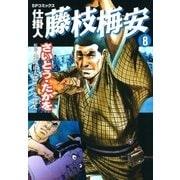 仕掛人藤枝梅安 8 (SPコミックス) [電子書籍]