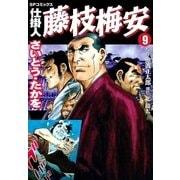 仕掛人藤枝梅安 9 (SPコミックス) [電子書籍]