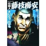仕掛人藤枝梅安 10 (SPコミックス) [電子書籍]
