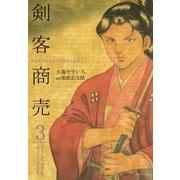 剣客商売 3 (SPコミックス) [電子書籍]
