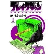 ブレイクダウン 1(リイド社) [電子書籍]