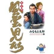 風雲児たち 幕末編 8 (SPコミックス) [電子書籍]