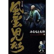 風雲児たち 12 ワイド版 (SPコミックス) [電子書籍]