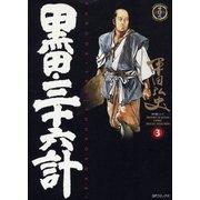 黒田・三十六計(3)(リイド社) [電子書籍]