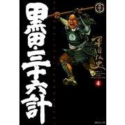 黒田・三十六計(4)(リイド社) [電子書籍]