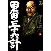 黒田・三十六計(6)(リイド社) [電子書籍]