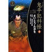 鬼平犯科帳 19 ワイド版 (SPコミックス) [電子書籍]