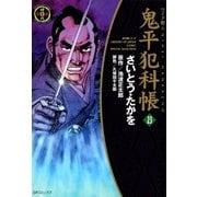 鬼平犯科帳 23 ワイド版 (SPコミックス) [電子書籍]