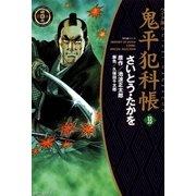 鬼平犯科帳 33 ワイド版 (SPコミックス) [電子書籍]