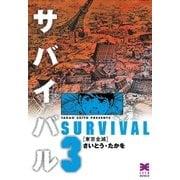 サバイバル 3 (リイド文庫) [電子書籍]