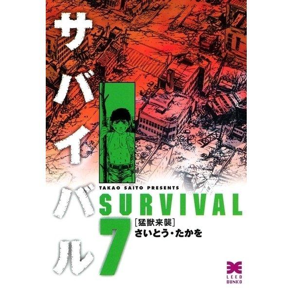 サバイバル 7 (リイド文庫) [電子書籍]