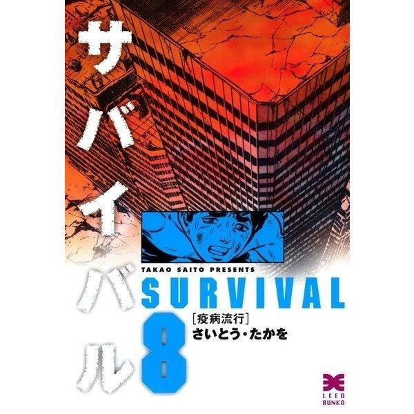 サバイバル 8 (リイド文庫) [電子書籍]