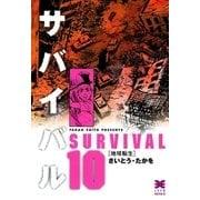 サバイバル 10 (リイド文庫) [電子書籍]