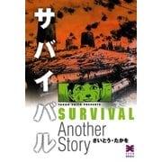 サバイバル Another Story (リイド文庫) [電子書籍]