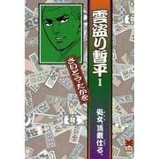 雲盗り暫平 1 (リイド文庫) [電子書籍]