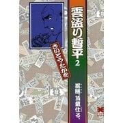 雲盗り暫平 2 (リイド文庫) [電子書籍]
