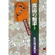 雲盗り暫平 3 (リイド文庫) [電子書籍]