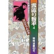 雲盗り暫平 4 (リイド文庫) [電子書籍]