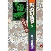 雲盗り暫平 5 (リイド文庫) [電子書籍]