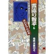 雲盗り暫平 6 (リイド文庫) [電子書籍]