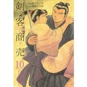 剣客商売 10(リイド社) [電子書籍]