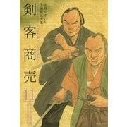 剣客商売 11(リイド社) [電子書籍]